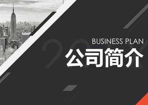 榆林市天旭搬家服務有限公司公司簡介